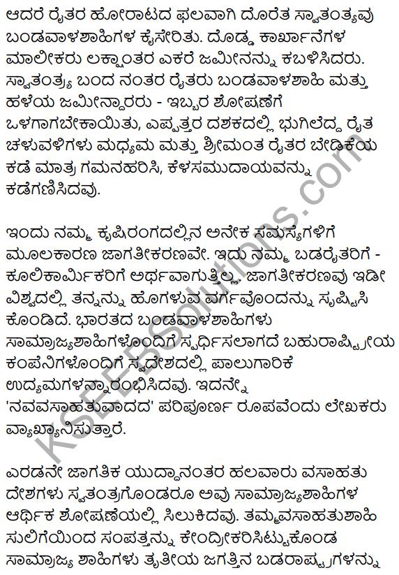 1st PUC Kannada Textbook Answers Sahitya Sanchalana Chapter 23 Krishi Sanskriti Mattu Jagatikarana 16