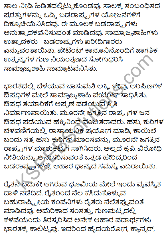 1st PUC Kannada Textbook Answers Sahitya Sanchalana Chapter 23 Krishi Sanskriti Mattu Jagatikarana 17