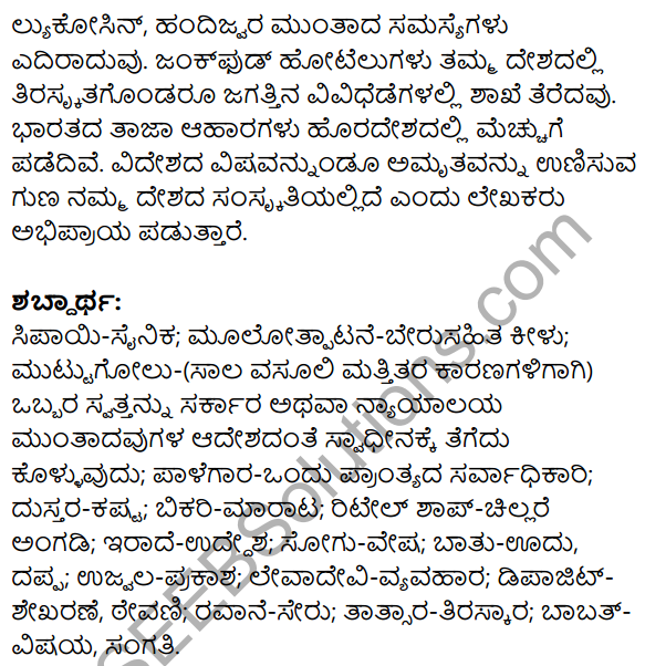 1st PUC Kannada Textbook Answers Sahitya Sanchalana Chapter 23 Krishi Sanskriti Mattu Jagatikarana 18