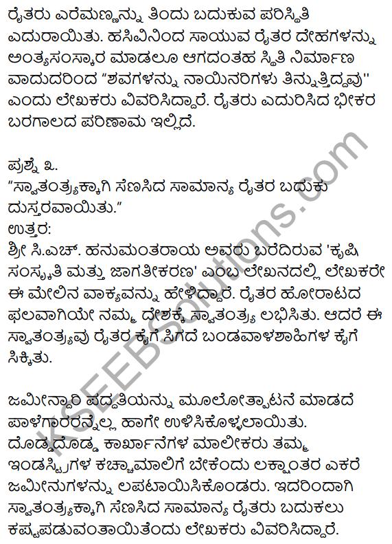 1st PUC Kannada Textbook Answers Sahitya Sanchalana Chapter 23 Krishi Sanskriti Mattu Jagatikarana 2