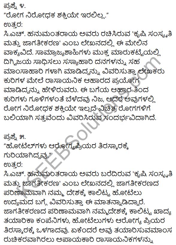 1st PUC Kannada Textbook Answers Sahitya Sanchalana Chapter 23 Krishi Sanskriti Mattu Jagatikarana 3