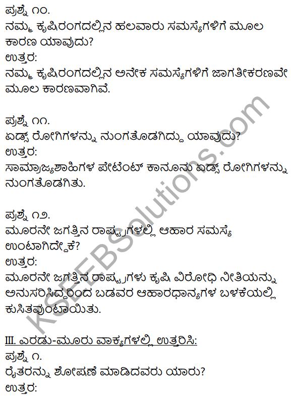 1st PUC Kannada Textbook Answers Sahitya Sanchalana Chapter 23 Krishi Sanskriti Mattu Jagatikarana 7