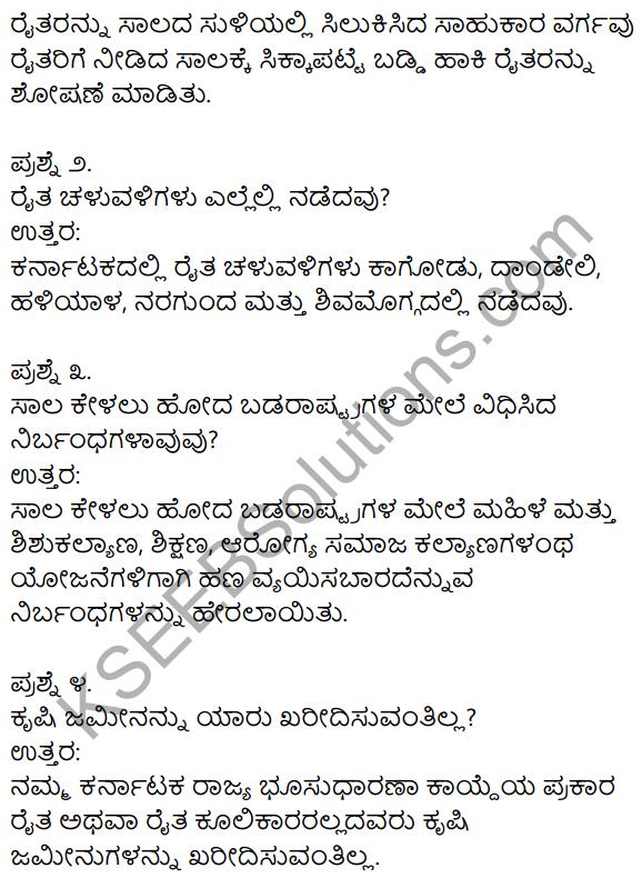 1st PUC Kannada Textbook Answers Sahitya Sanchalana Chapter 23 Krishi Sanskriti Mattu Jagatikarana 8