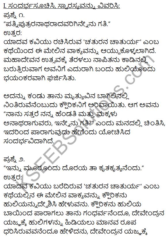 1st PUC Kannada Textbook Answers Sahitya Sanchalana Chapter 24 Chaturana Chaturya image - 1