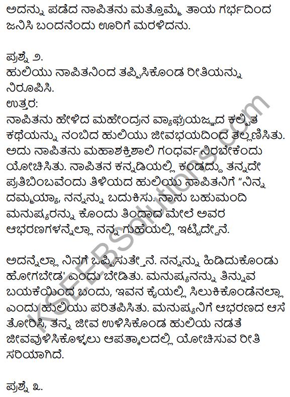 1st PUC Kannada Textbook Answers Sahitya Sanchalana Chapter 24 Chaturana Chaturya image - 11