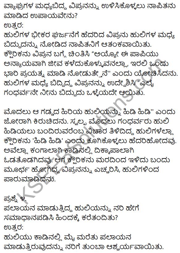 1st PUC Kannada Textbook Answers Sahitya Sanchalana Chapter 24 Chaturana Chaturya image - 12