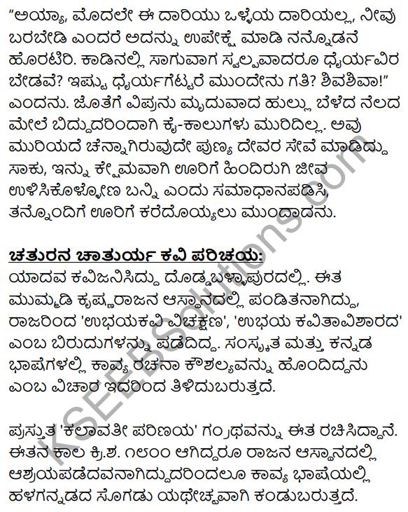1st PUC Kannada Textbook Answers Sahitya Sanchalana Chapter 24 Chaturana Chaturya image - 14