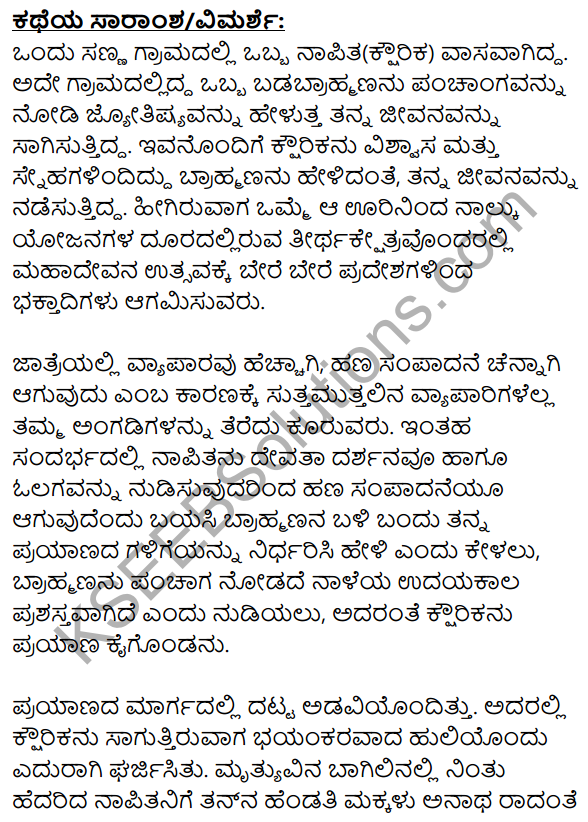 1st PUC Kannada Textbook Answers Sahitya Sanchalana Chapter 24 Chaturana Chaturya image - 15