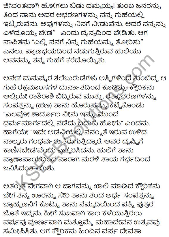 1st PUC Kannada Textbook Answers Sahitya Sanchalana Chapter 24 Chaturana Chaturya image - 18