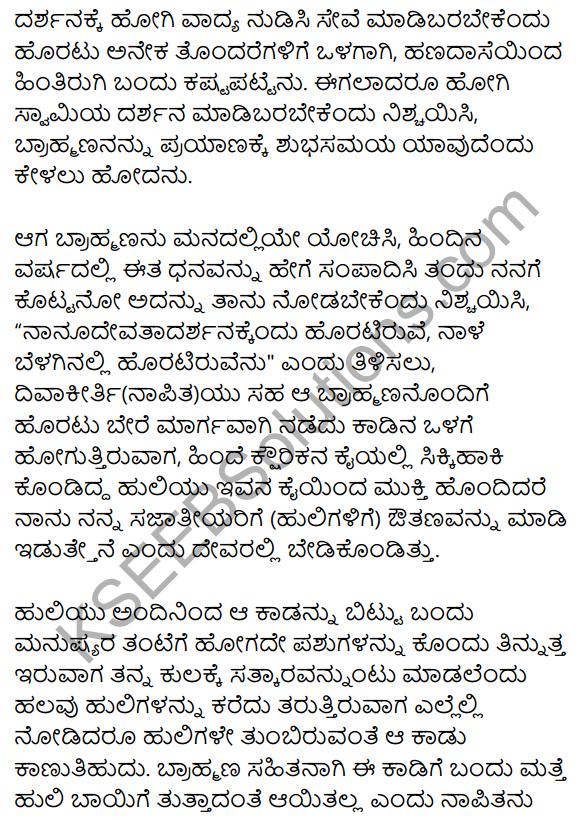 1st PUC Kannada Textbook Answers Sahitya Sanchalana Chapter 24 Chaturana Chaturya image - 19