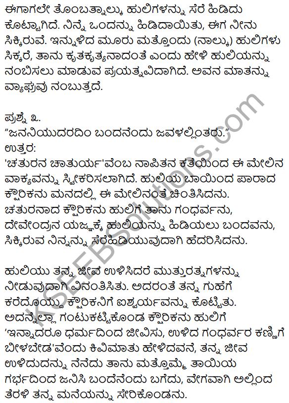 1st PUC Kannada Textbook Answers Sahitya Sanchalana Chapter 24 Chaturana Chaturya image - 2