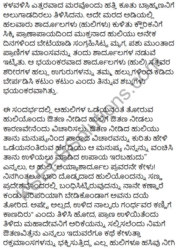 1st PUC Kannada Textbook Answers Sahitya Sanchalana Chapter 24 Chaturana Chaturya image - 20