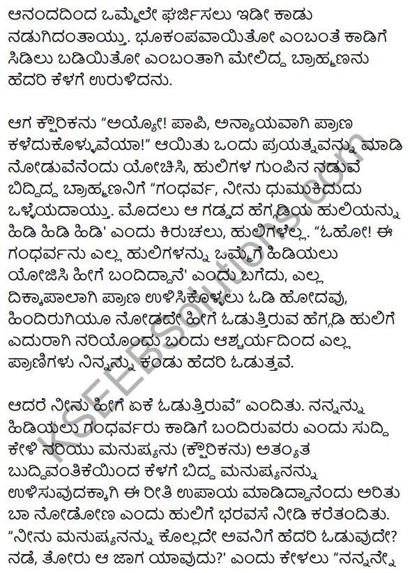 1st PUC Kannada Textbook Answers Sahitya Sanchalana Chapter 24 Chaturana Chaturya image - 21