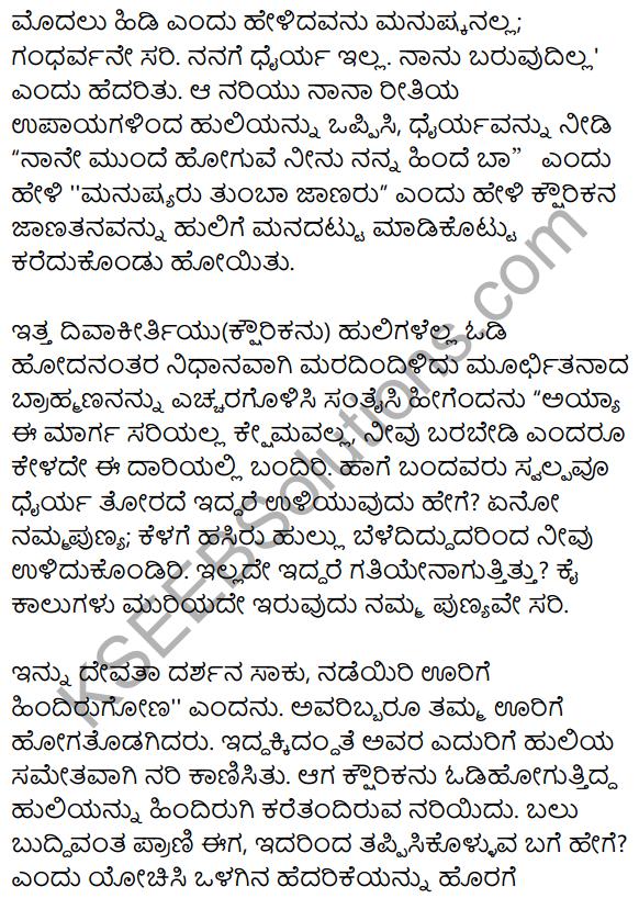1st PUC Kannada Textbook Answers Sahitya Sanchalana Chapter 24 Chaturana Chaturya image - 22