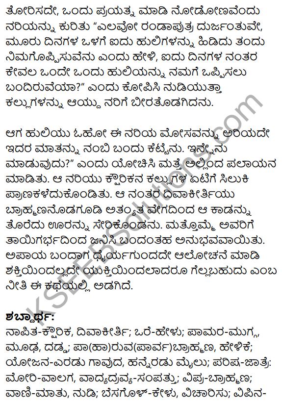 1st PUC Kannada Textbook Answers Sahitya Sanchalana Chapter 24 Chaturana Chaturya image - 23