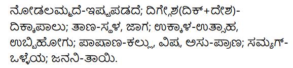 1st PUC Kannada Textbook Answers Sahitya Sanchalana Chapter 24 Chaturana Chaturya image - 25