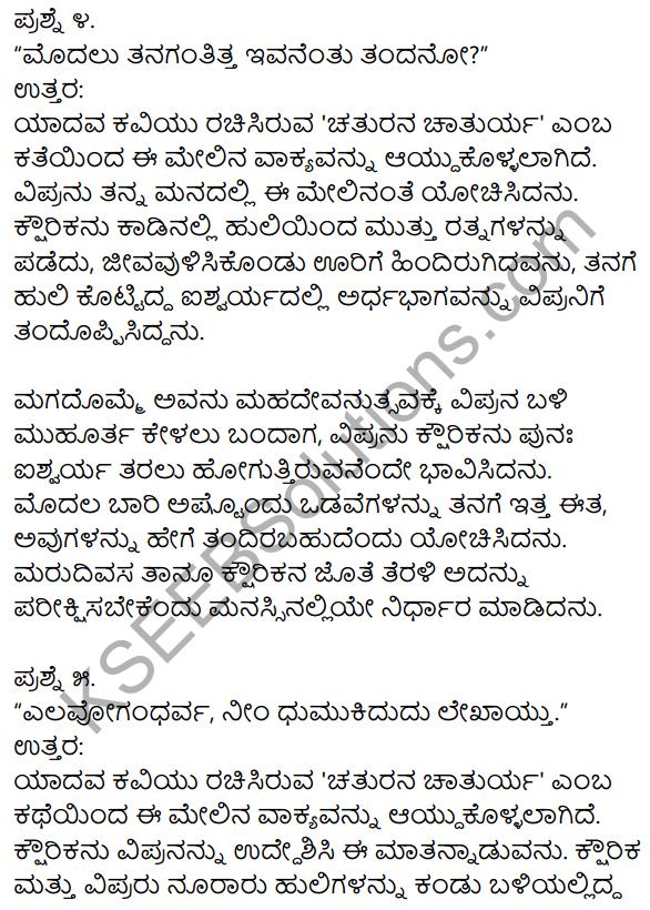 1st PUC Kannada Textbook Answers Sahitya Sanchalana Chapter 24 Chaturana Chaturya image - 3