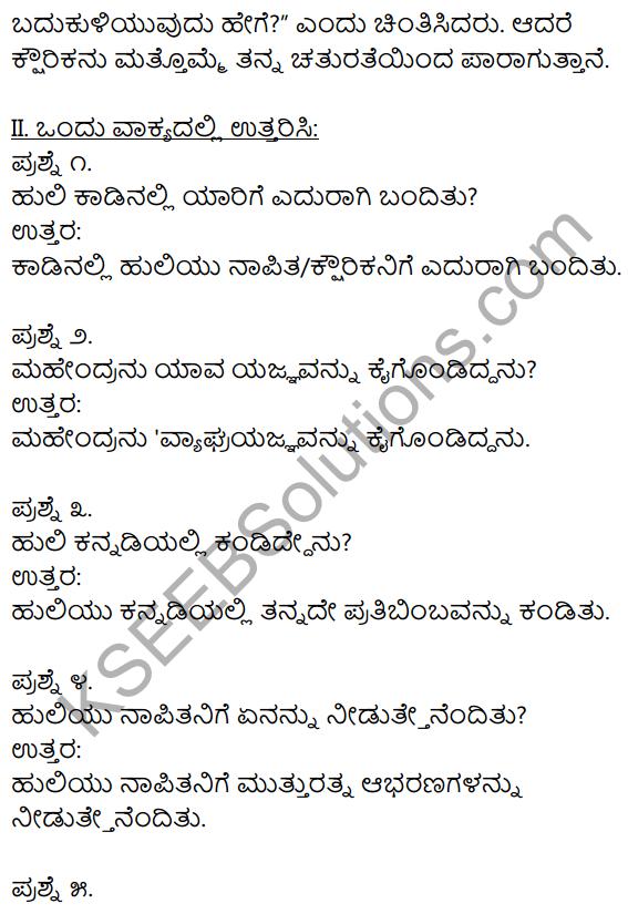 1st PUC Kannada Textbook Answers Sahitya Sanchalana Chapter 24 Chaturana Chaturya image - 5