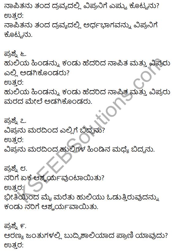 1st PUC Kannada Textbook Answers Sahitya Sanchalana Chapter 24 Chaturana Chaturya image - 6