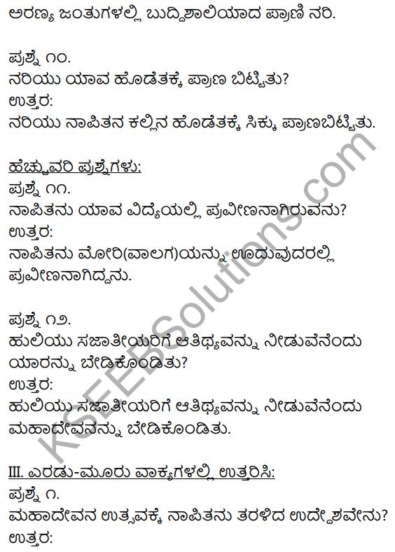 1st PUC Kannada Textbook Answers Sahitya Sanchalana Chapter 24 Chaturana Chaturya image - 7