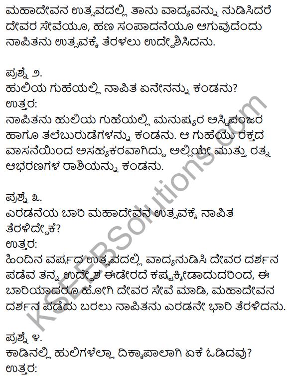 1st PUC Kannada Textbook Answers Sahitya Sanchalana Chapter 24 Chaturana Chaturya image - 8