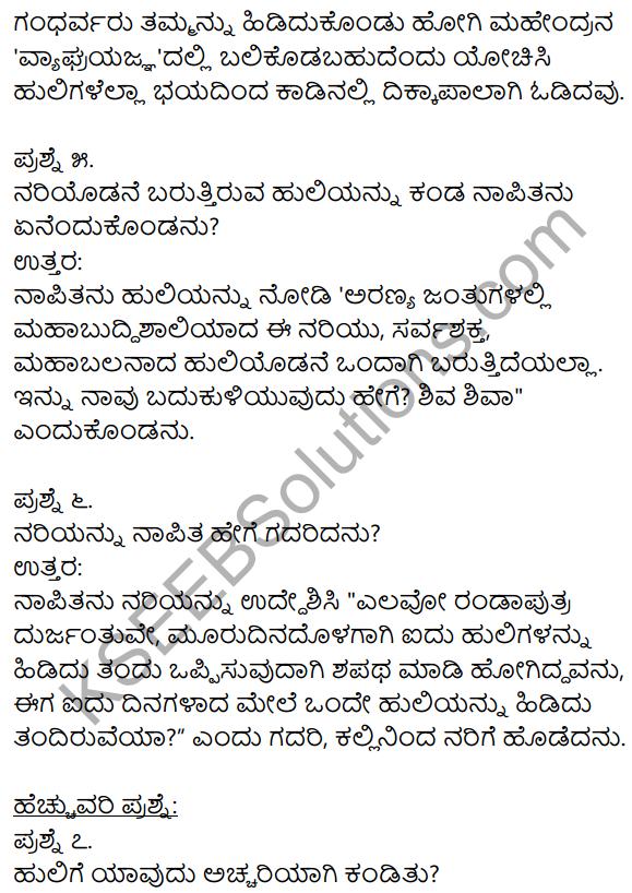 1st PUC Kannada Textbook Answers Sahitya Sanchalana Chapter 24 Chaturana Chaturya image - 9