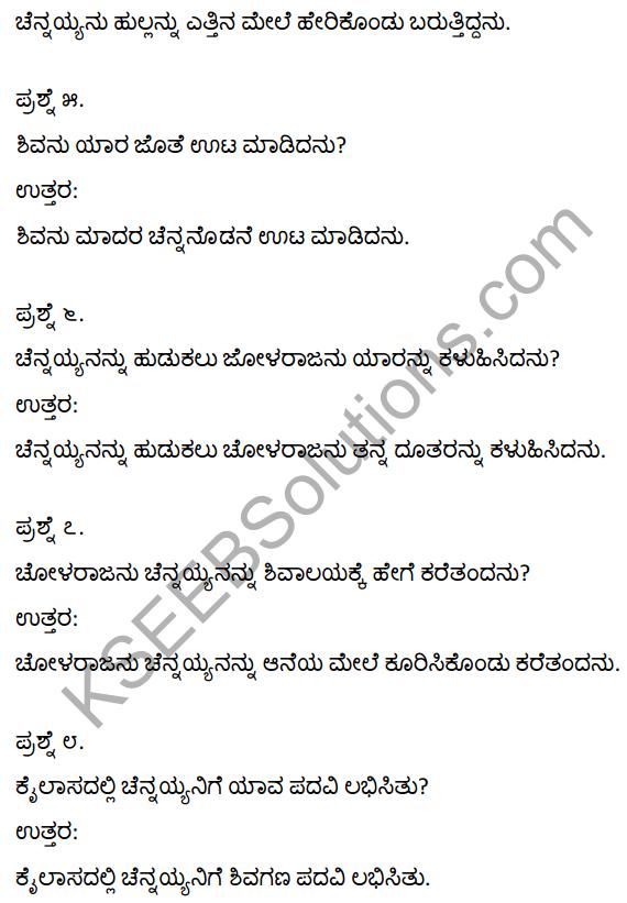 1st Puc Kannada Devanolidana Kulave Satkulam Notes