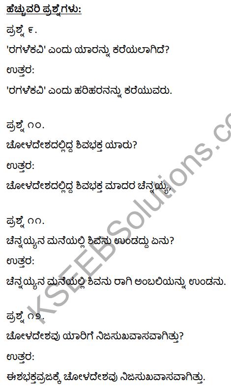 Devanolidana Kulave Satkulam Summary In Kannada