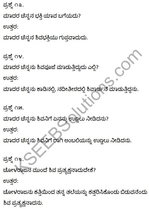 Devanolidana Kulave Satkulam Notes Pdf KSEEB Solutions