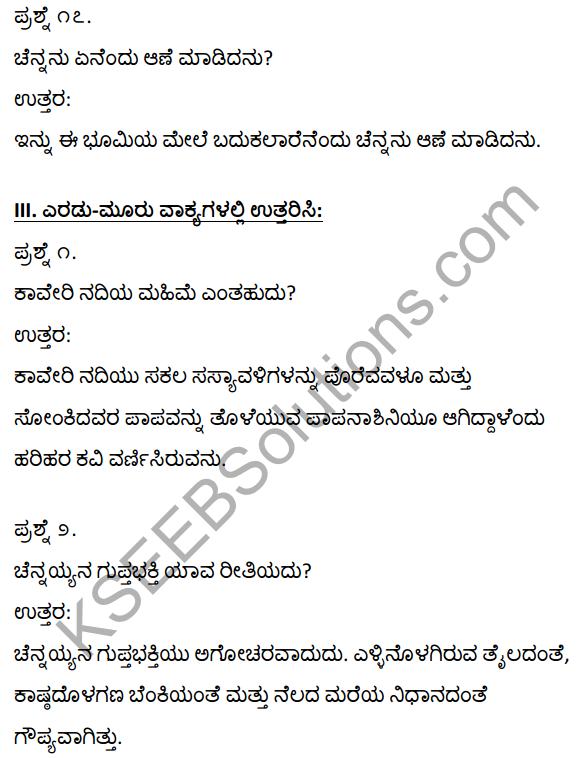 1st Puc Kannada Notes Devanolidana Kulave Satkulam
