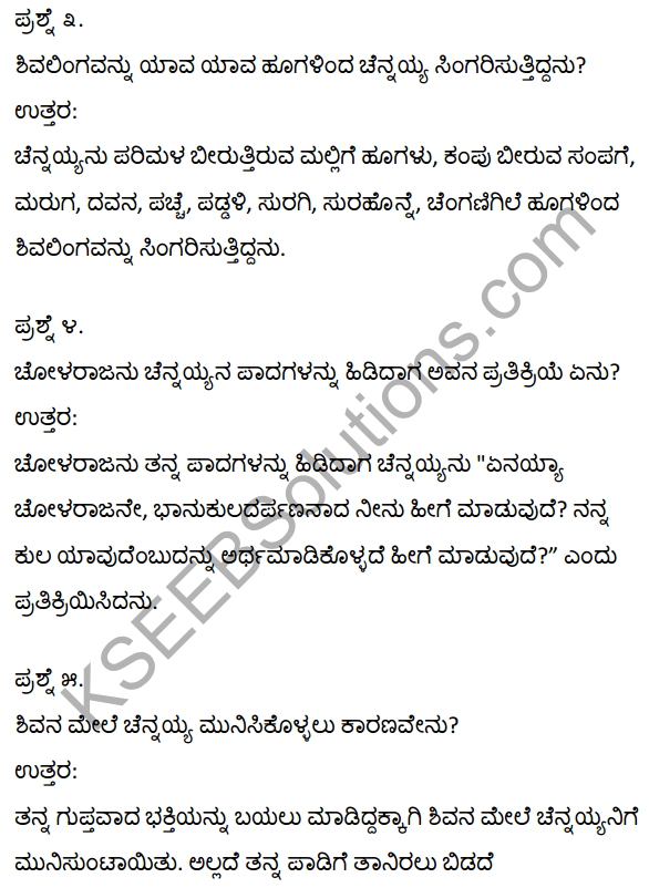 Devanolida Kulave Satkulam Kannada Notes KSEEB Solutions