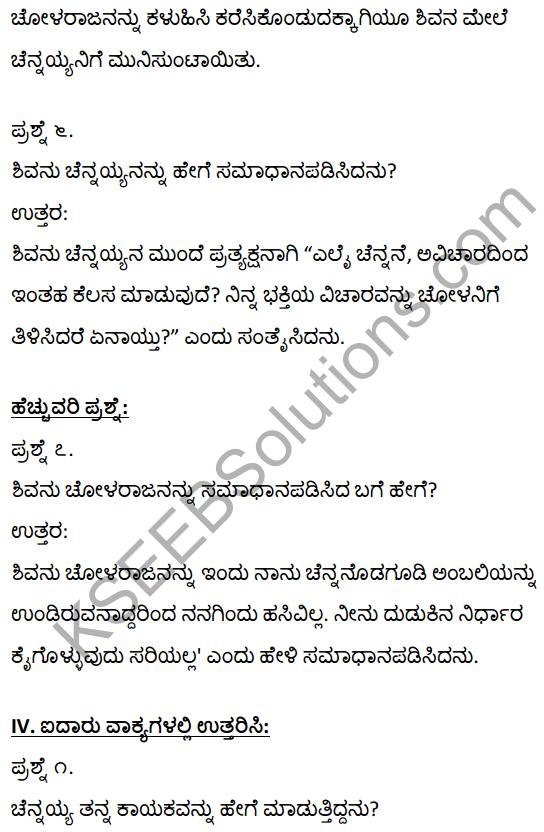 1 Puc Kannada Poem Summary KSEEB Solutions