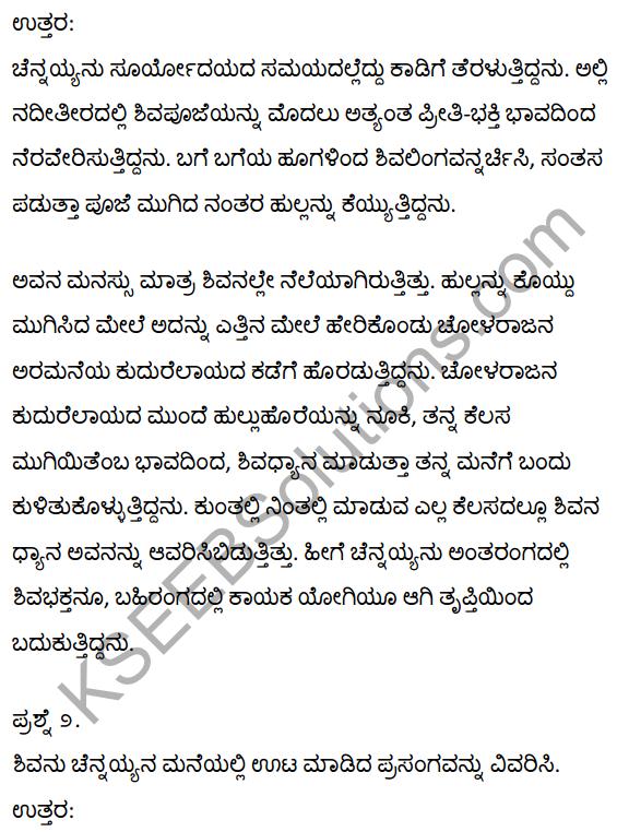 Devanolidana Kulave Satkulam Kannada Summary KSEEB Solutions