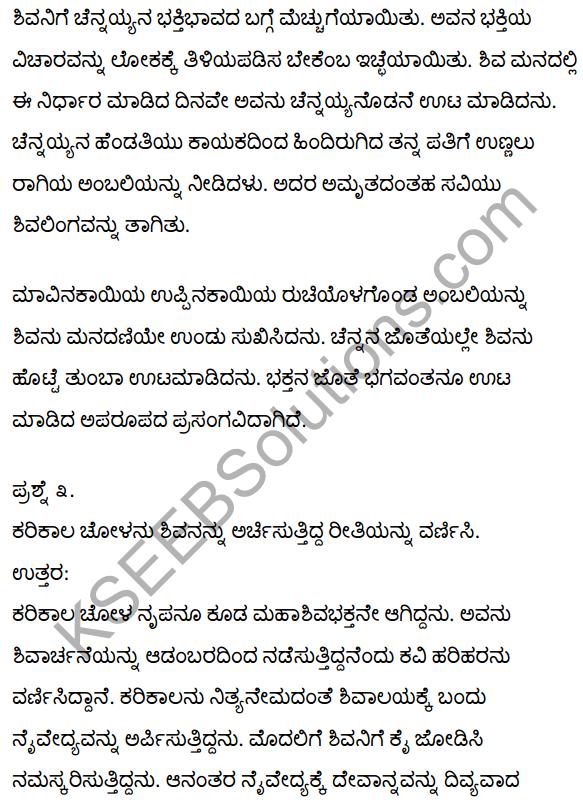 1st Puc Kannada Text Book Pdf KSEEB Solutions