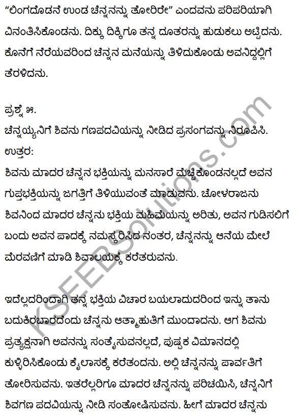 1st Puc Kannada Notes Pdf Free Download KSEEB Solutions