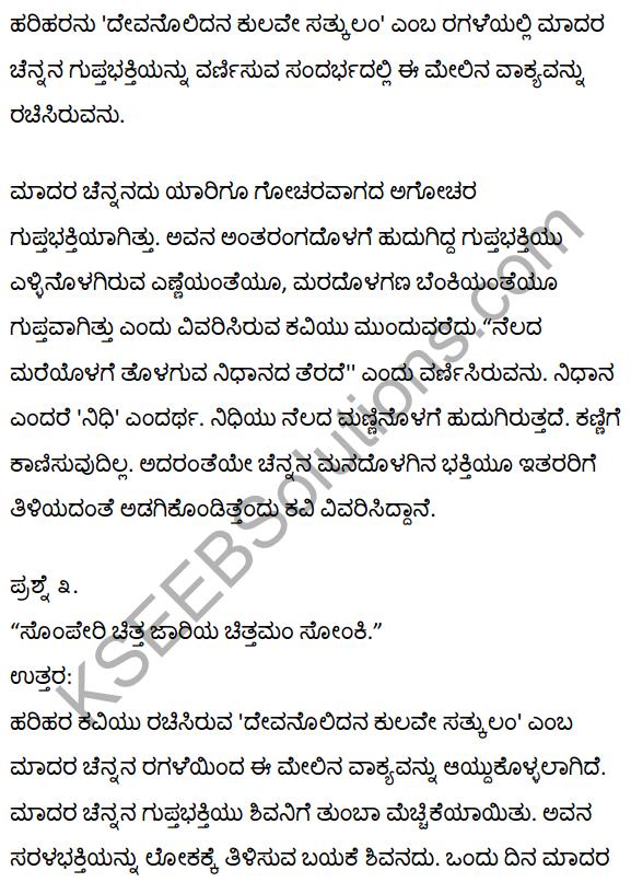 Devanolidana Kulave Satkulam Kannada Notes KSEEB Solutions
