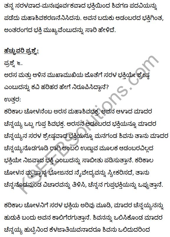 1st Puc Kannada Bhavartha KSEEB Solutions