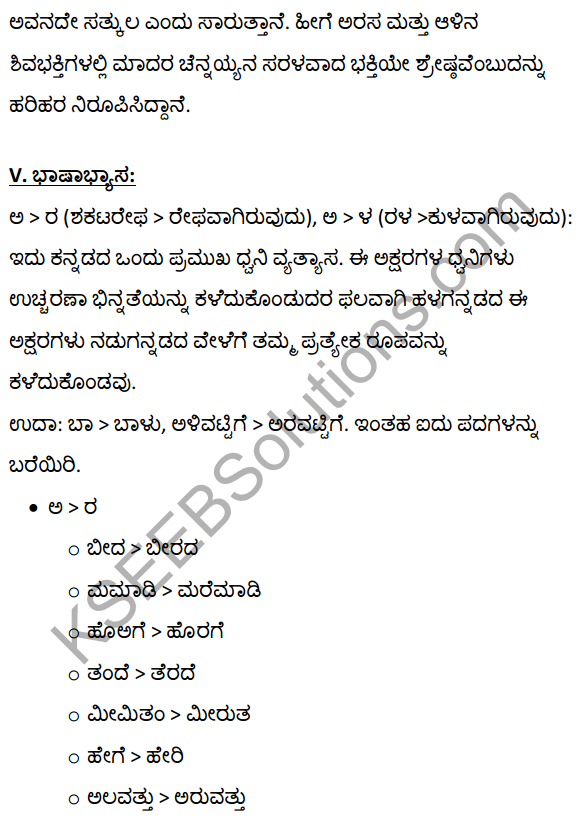 1st PUC Kannada Textbook Answers Sahitya Sanchalana Chapter 3 Devanolidana Kulave Sathkulam 21