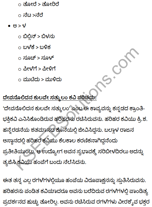 1st PUC Kannada Textbook Answers Sahitya Sanchalana Chapter 3 Devanolidana Kulave Sathkulam 22