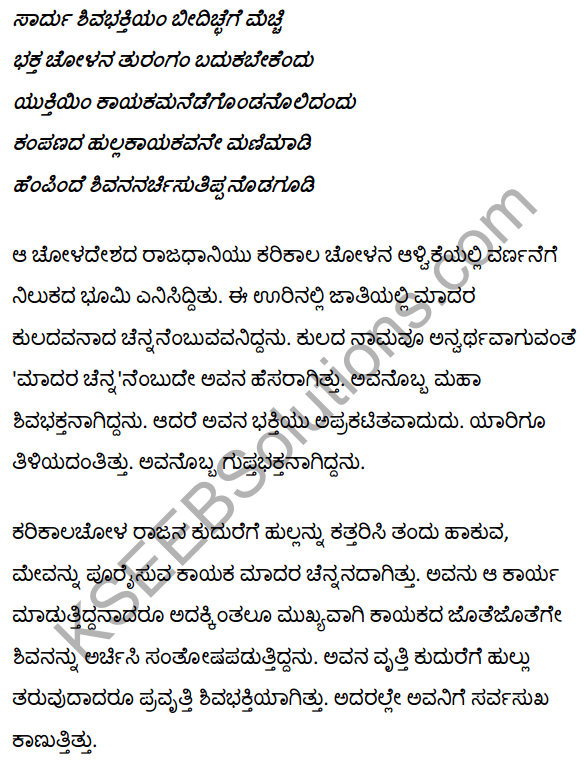 1st PUC Kannada Textbook Answers Sahitya Sanchalana Chapter 3 Devanolidana Kulave Sathkulam 26