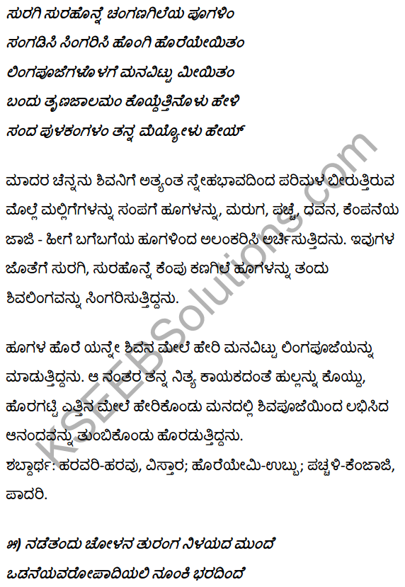 1st PUC Kannada Textbook Answers Sahitya Sanchalana Chapter 3 Devanolidana Kulave Sathkulam 29