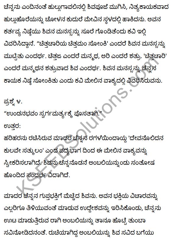 1st Puc Kannada Devanolidana Kulave Satkulam KSEEB Solutions