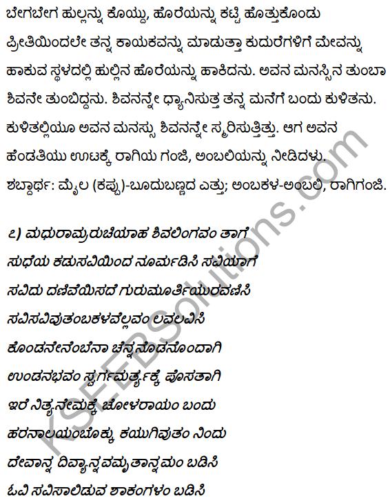 1st PUC Kannada Textbook Answers Sahitya Sanchalana Chapter 3 Devanolidana Kulave Sathkulam 32