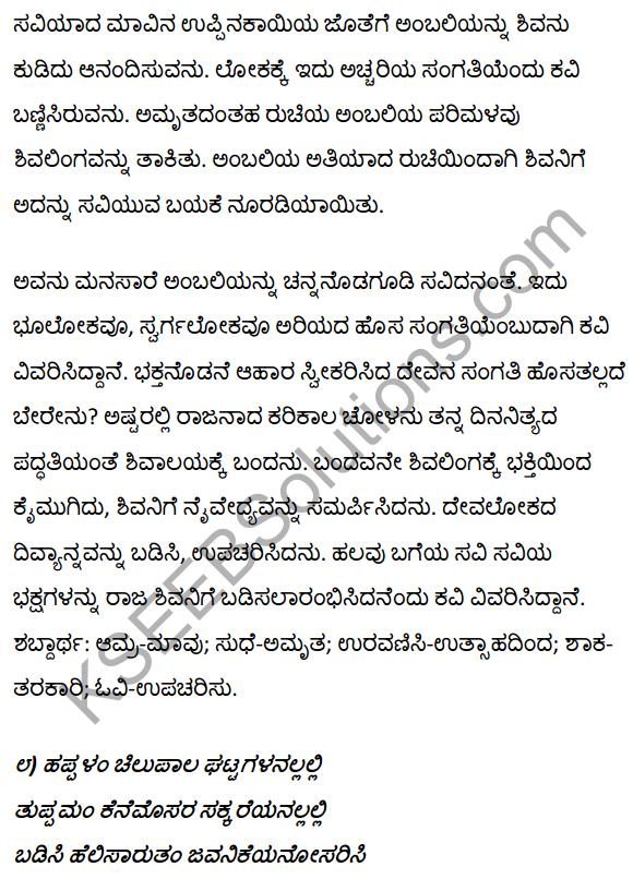 1st PUC Kannada Textbook Answers Sahitya Sanchalana Chapter 3 Devanolidana Kulave Sathkulam 33