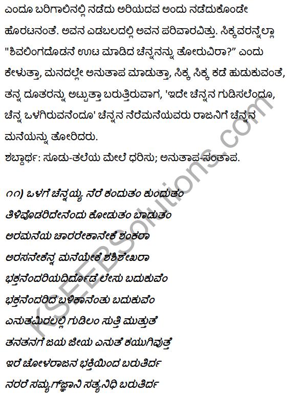 1st PUC Kannada Textbook Answers Sahitya Sanchalana Chapter 3 Devanolidana Kulave Sathkulam 37