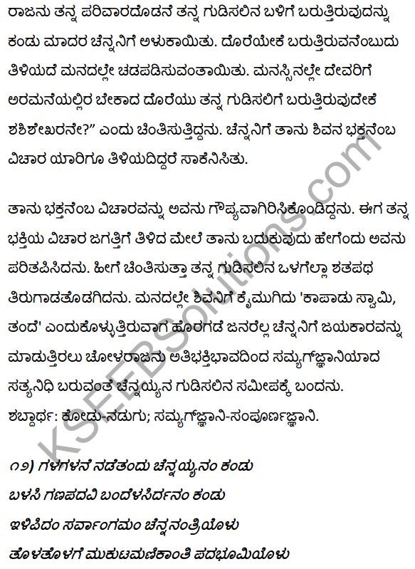 1st PUC Kannada Textbook Answers Sahitya Sanchalana Chapter 3 Devanolidana Kulave Sathkulam 38