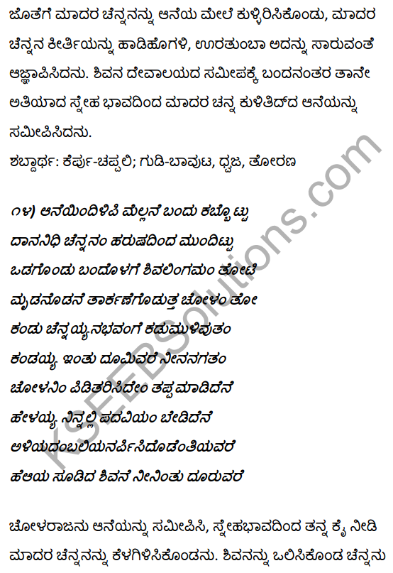 1st PUC Kannada Textbook Answers Sahitya Sanchalana Chapter 3 Devanolidana Kulave Sathkulam 41