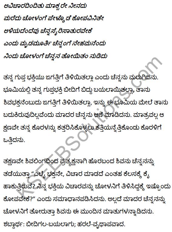 1st PUC Kannada Textbook Answers Sahitya Sanchalana Chapter 3 Devanolidana Kulave Sathkulam 43