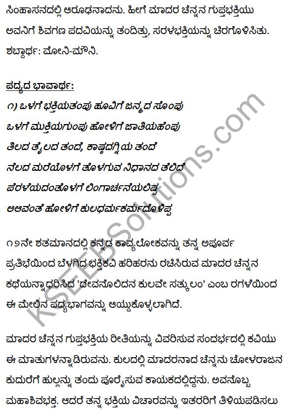 1st PUC Kannada Textbook Answers Sahitya Sanchalana Chapter 3 Devanolidana Kulave Sathkulam 45