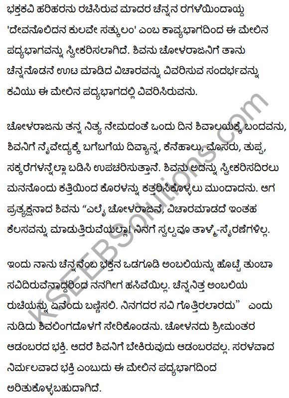 1st PUC Kannada Textbook Answers Sahitya Sanchalana Chapter 3 Devanolidana Kulave Sathkulam 47